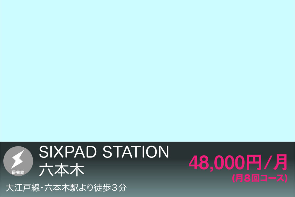 sipped station六本木の外観