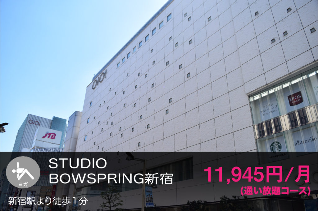 STUDIO BOWSPRING新宿