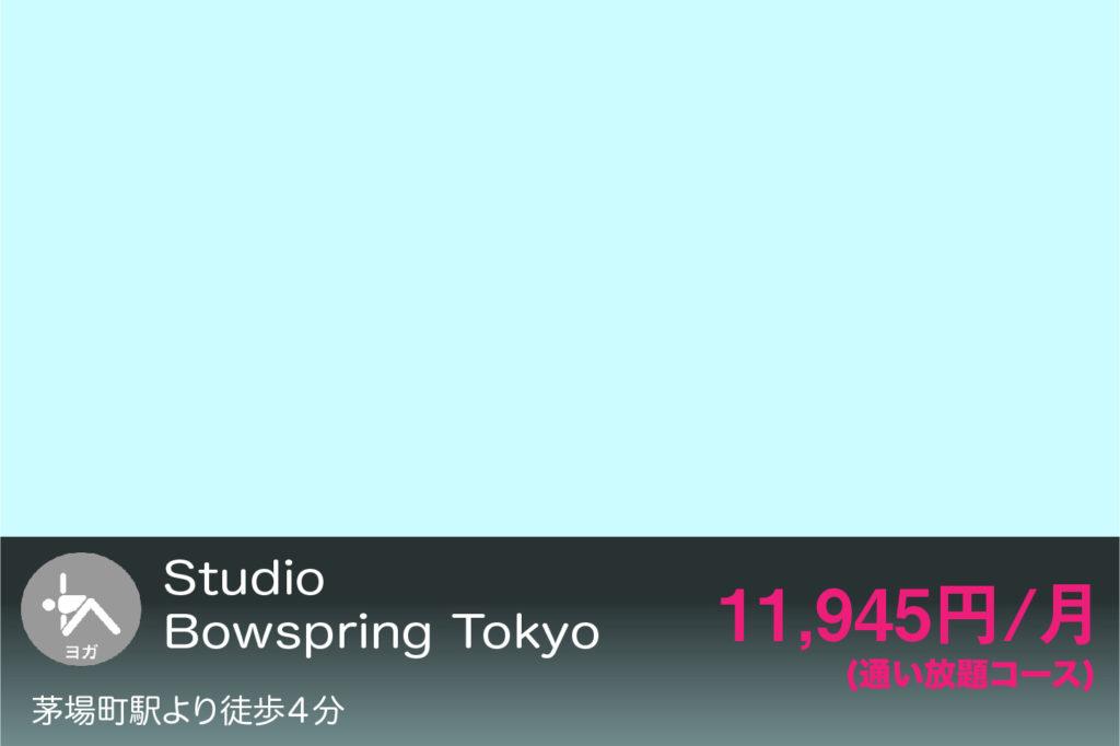 Studio Bowspring Tokyoの外観