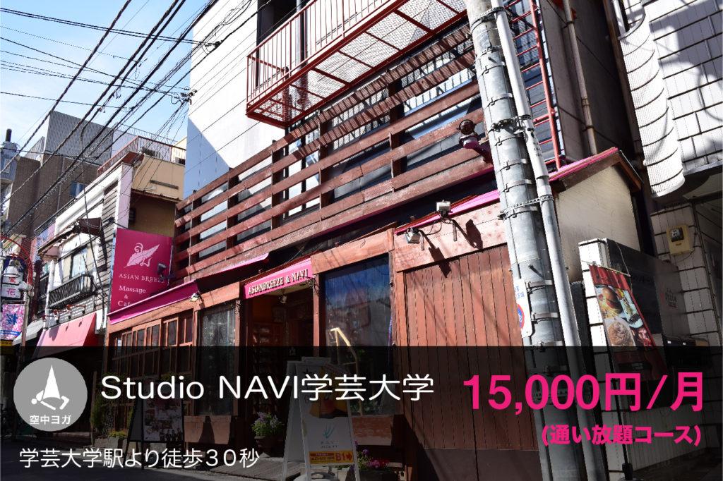 Studio NAVI学芸大学の外観
