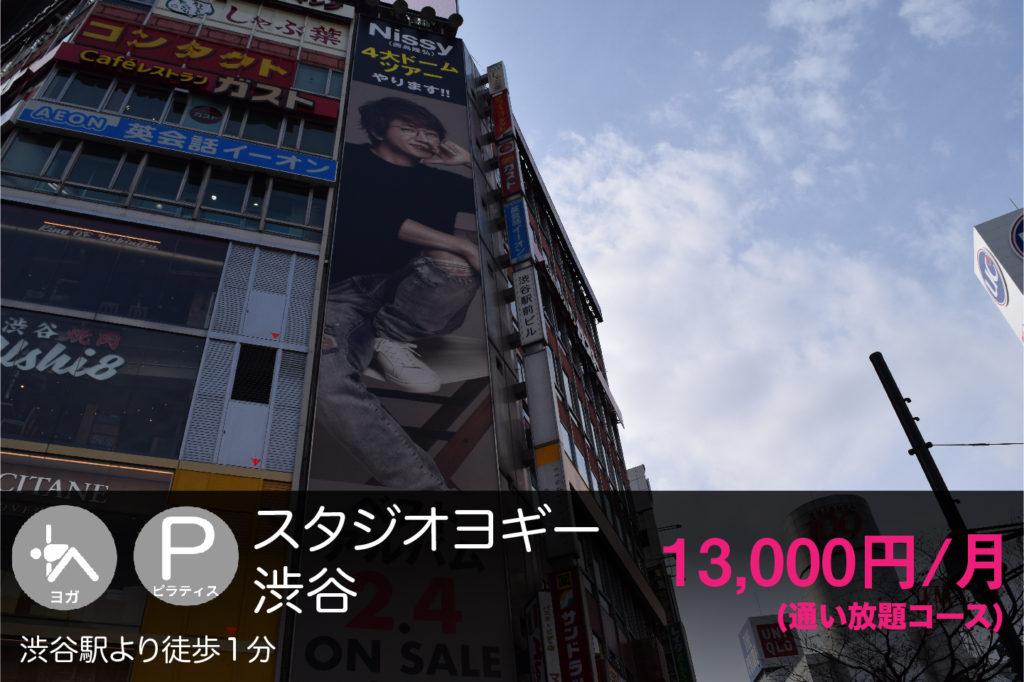 スタジオヨギー渋谷の外観