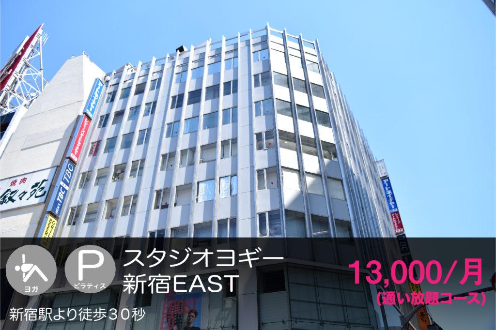 スタジオヨギー新宿eastの外観