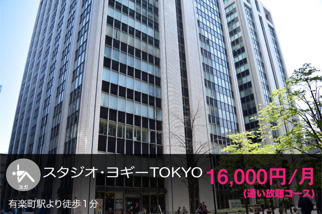スタジオヨギー東京の外観