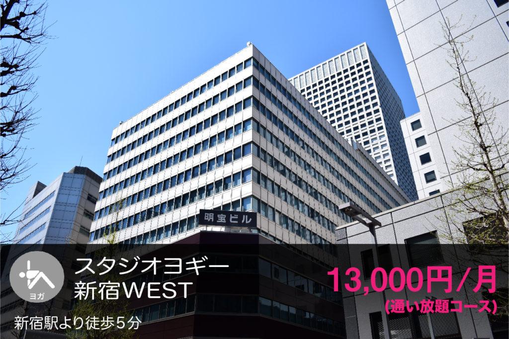 スタジオヨギー新宿WESTの外観