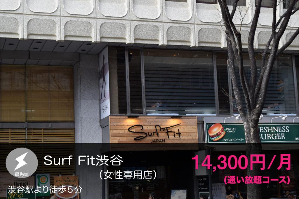 サーフフィット渋谷の外観