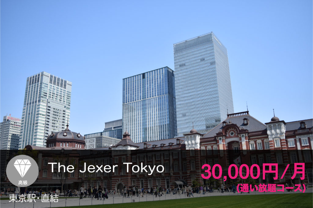 The Jexer Tokyoの外観