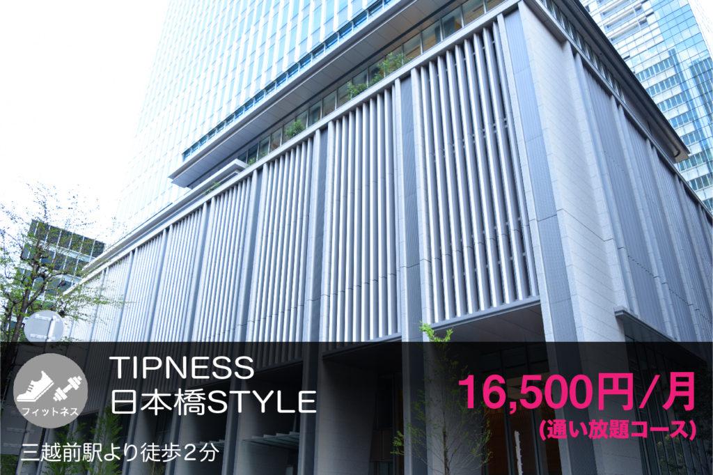 TIPNESS日本橋STYLEの外観
