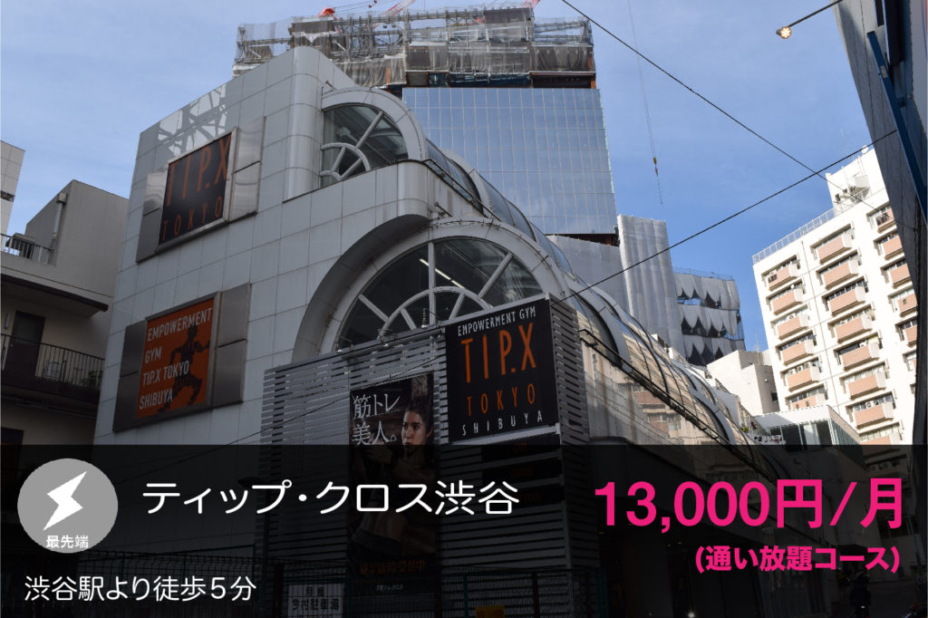 ティップクロス渋谷の外観