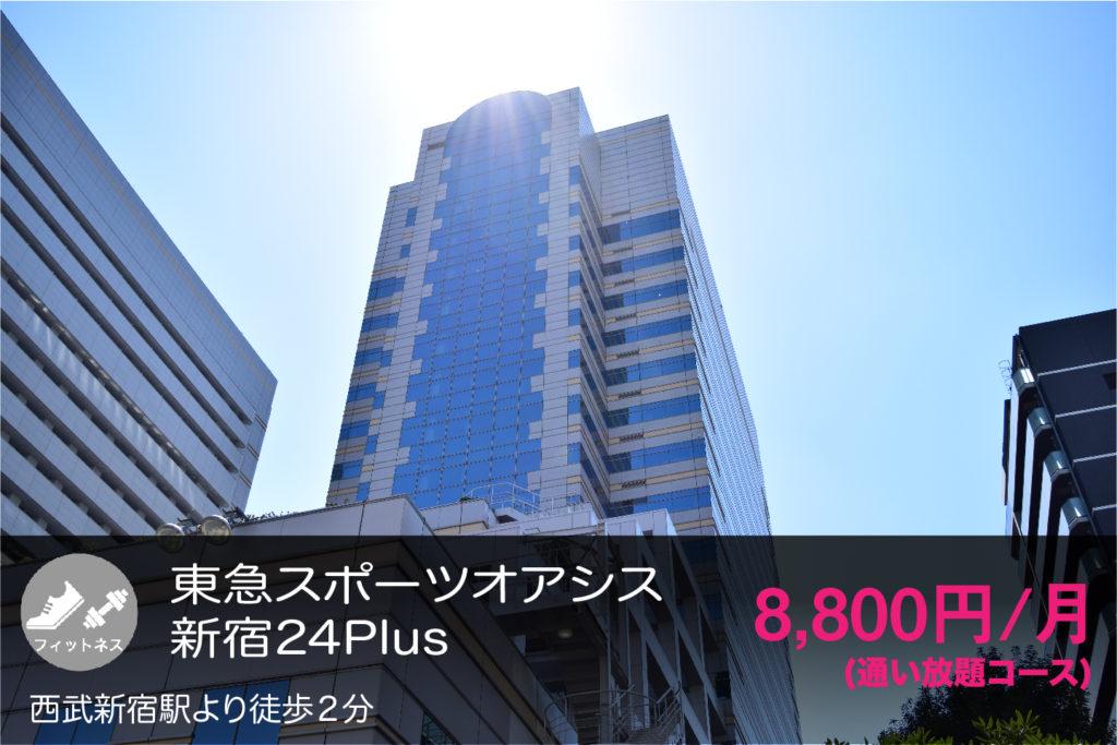東急スポーツオアシス新宿の外観