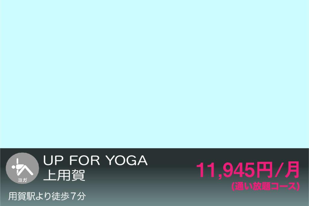 UP FOR YOFA上用賀スタジオの外観