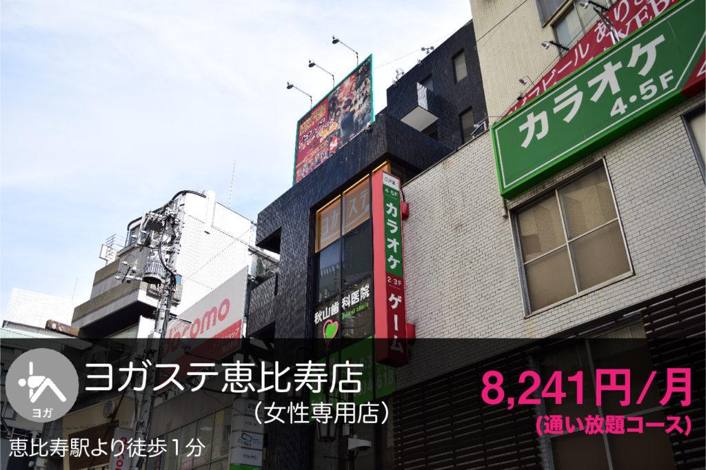 ヨガステ恵比寿店