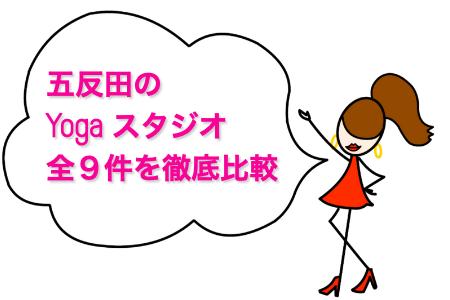 五反田ヨガスタジオ比較ガール