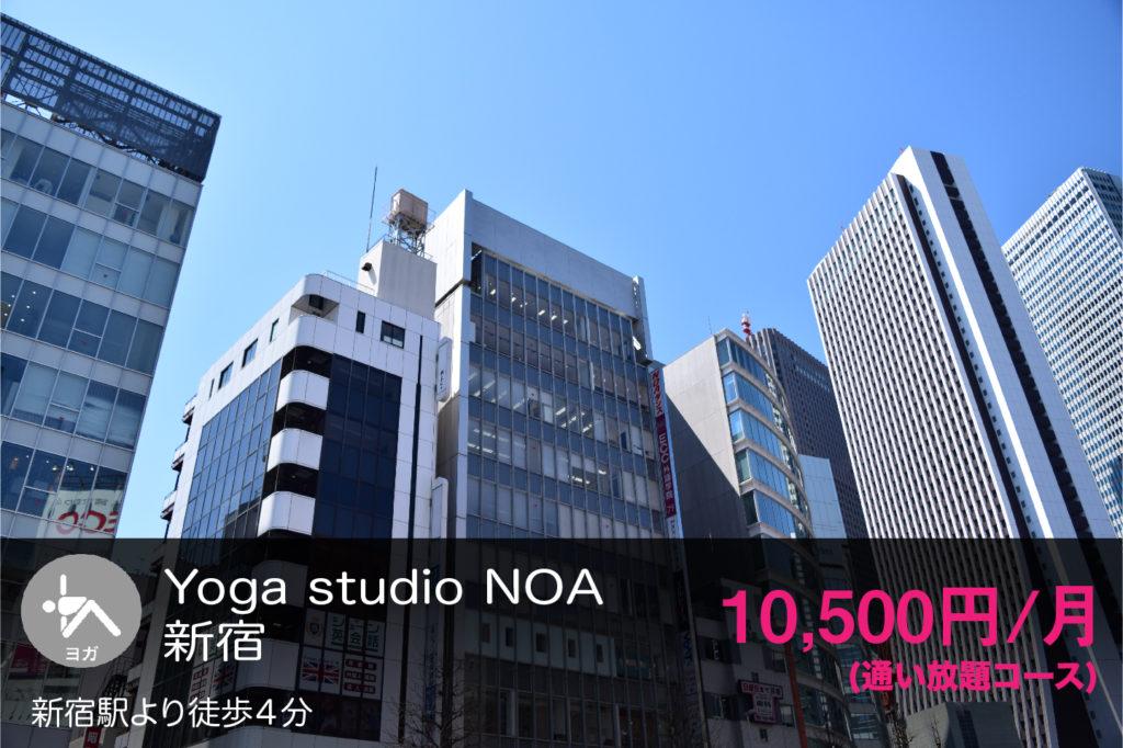 Yoga studio NOA新宿