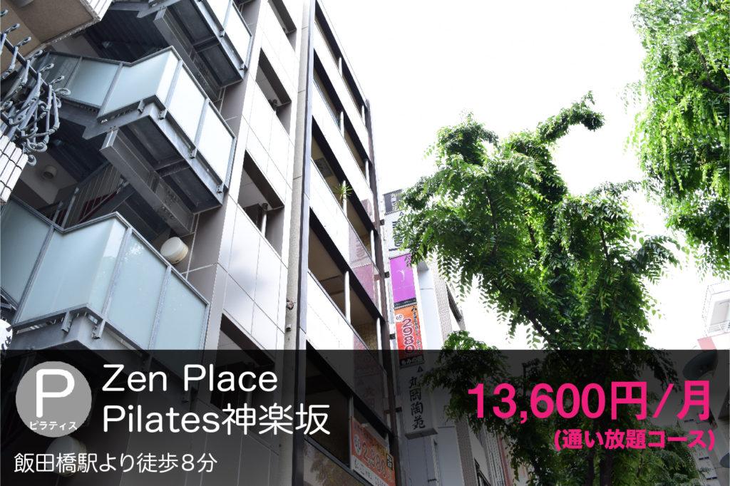 Zen Place Pilates神楽坂の外観