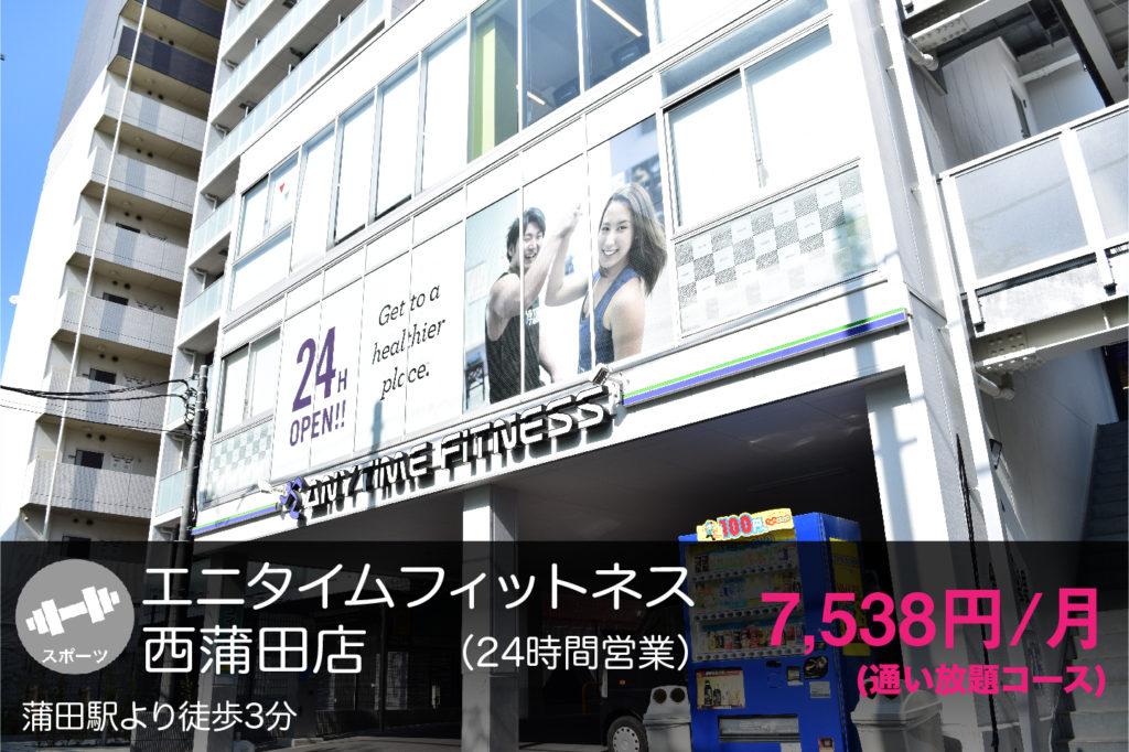 エニタイムフィットネス西蒲田店の外観