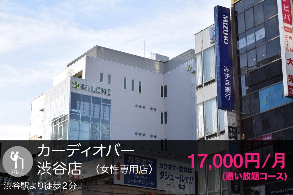 カーディオバー渋谷店の外観