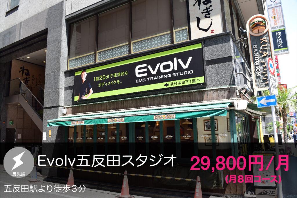 Evolv五反田の外観