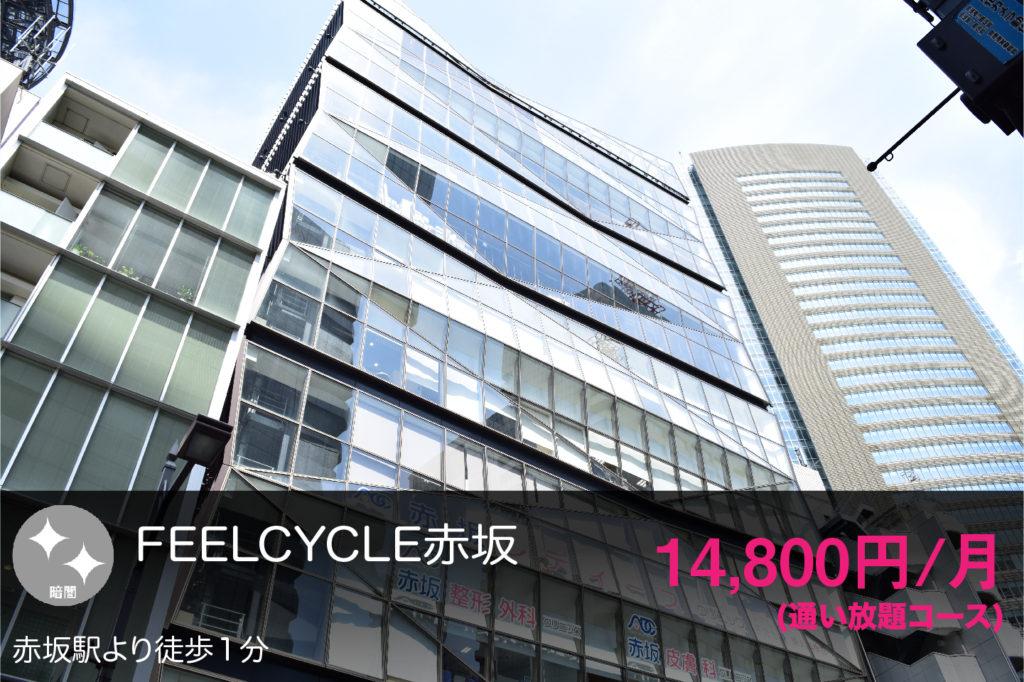 FEELCYCLE赤坂の外観