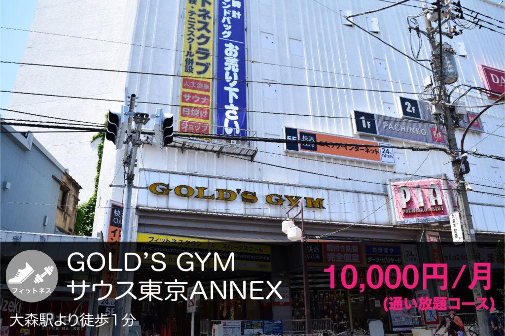 ゴールドジムサウス東京アネックスの外観