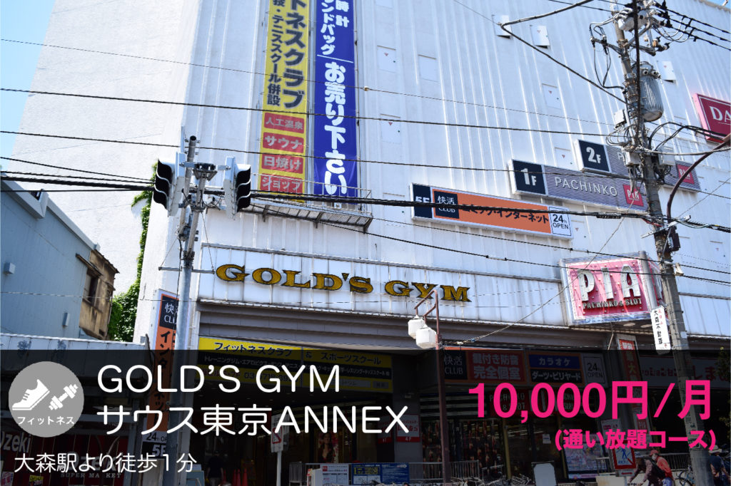 GOLD'S GYMサウス東京ANNEXの外観