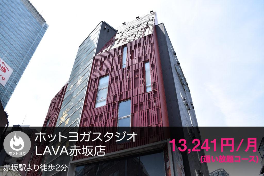 ホットヨガスタジオLAVA赤坂の外観