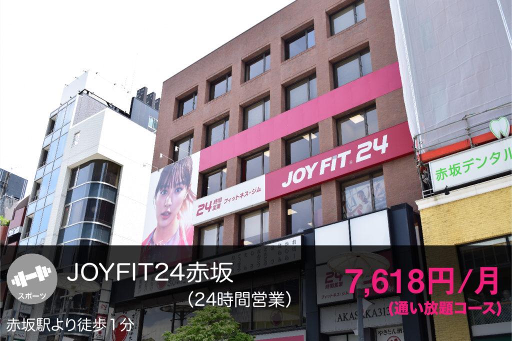 joyfit24赤坂の外観
