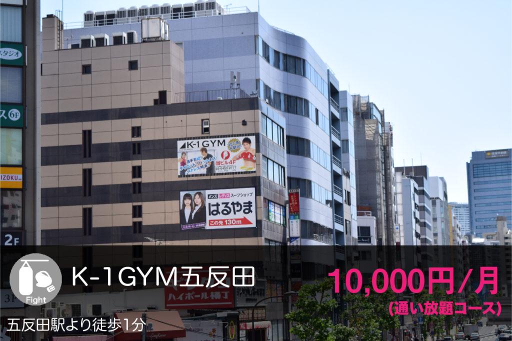 K-1GYM五反田の外観