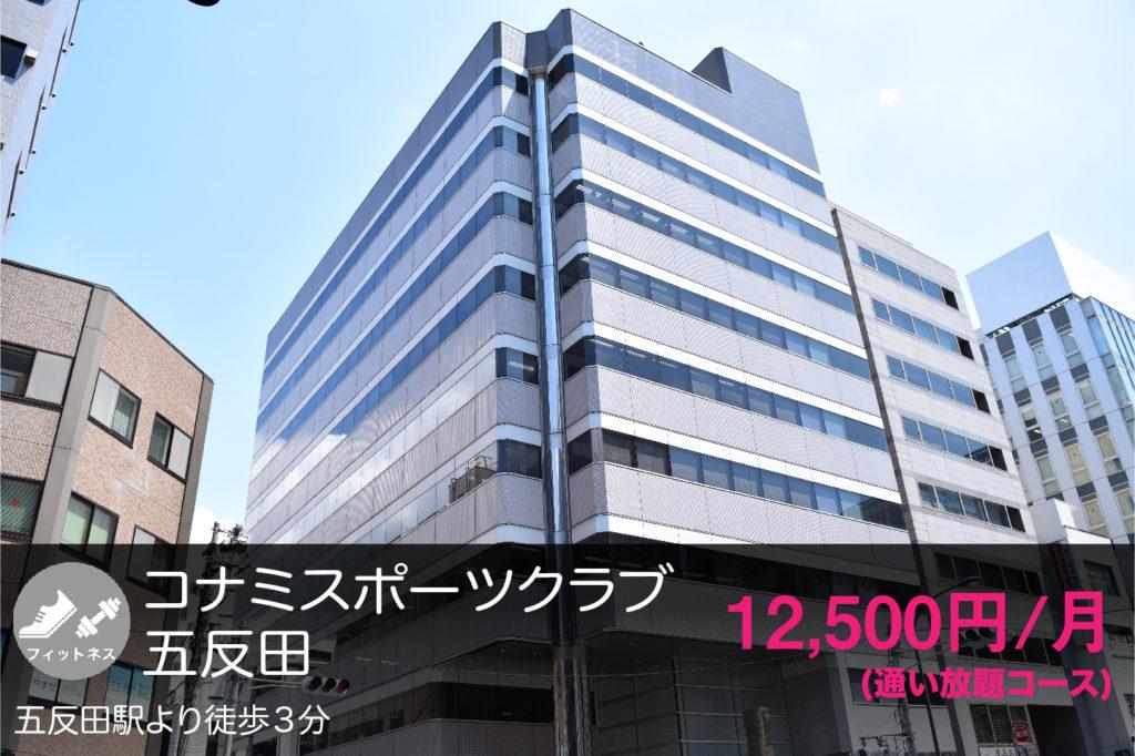 コナミスポーツクラブ五反田の外観