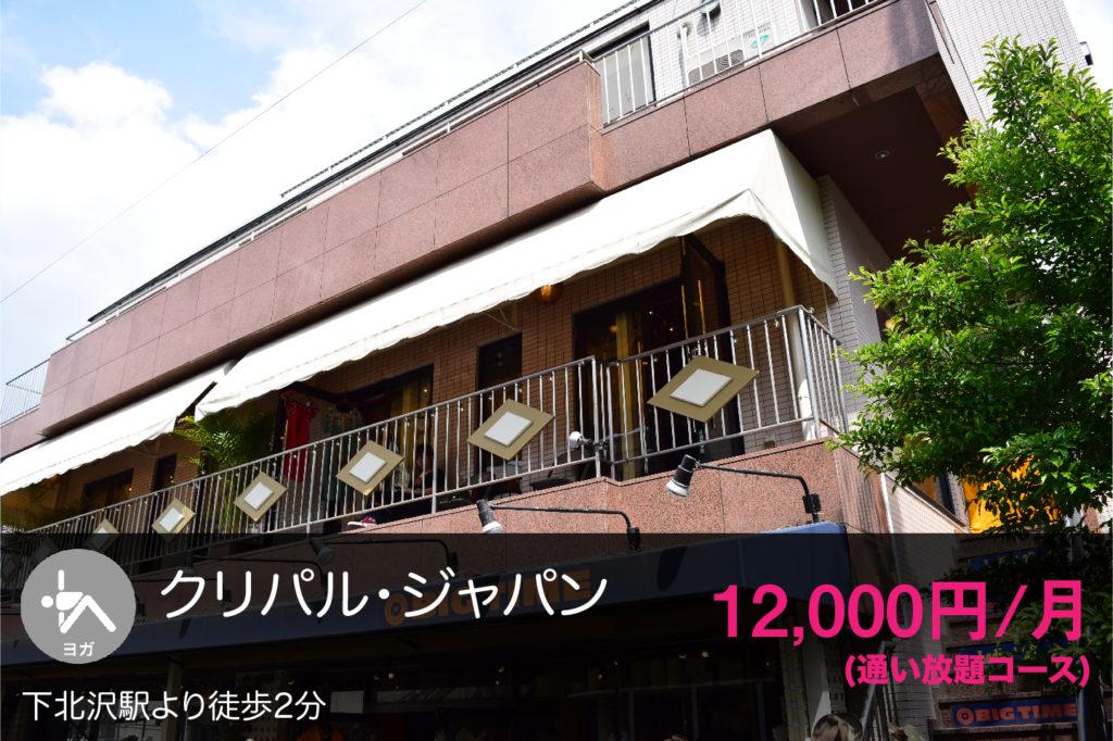 クリパル・ジャパン下北沢の外観
