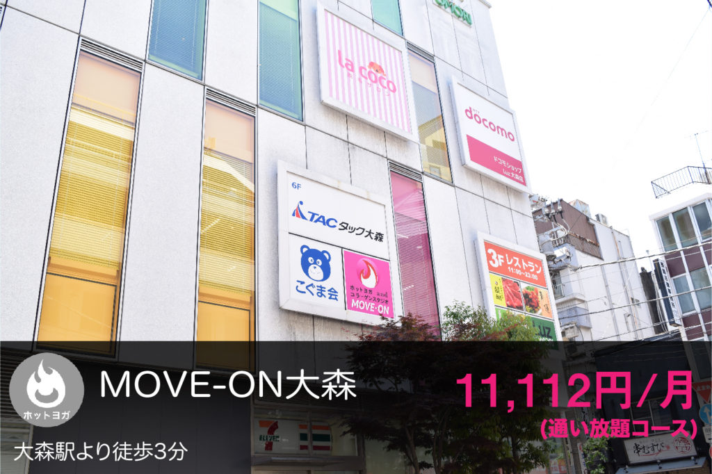 MOVE-ON大森の外観