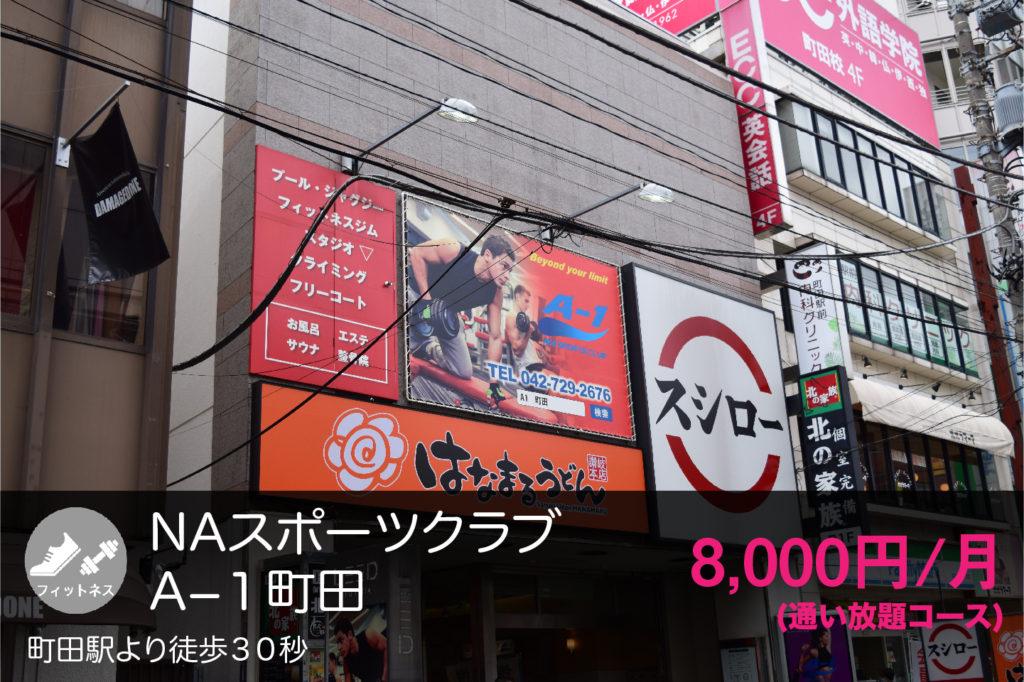 NAスポーツクラブA-1町田の外観