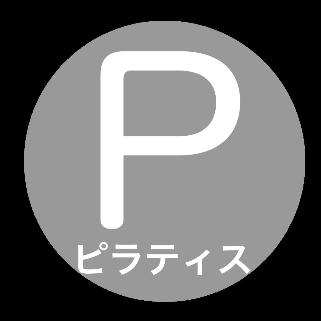 ピラティススタジオのアイコン