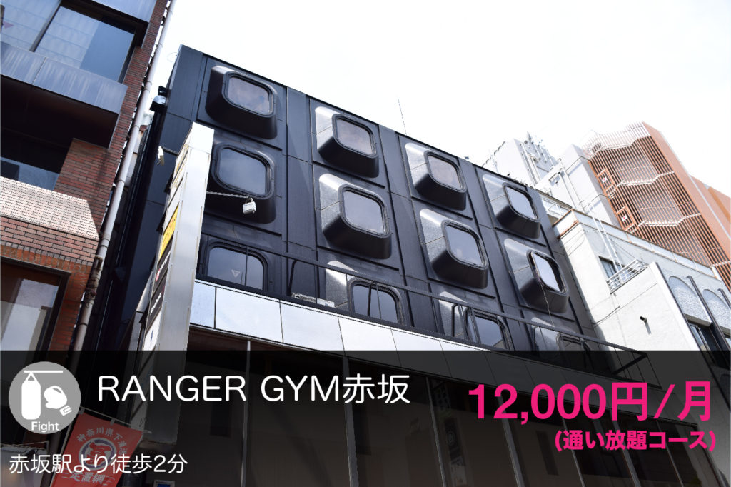 rangergym赤坂の外観