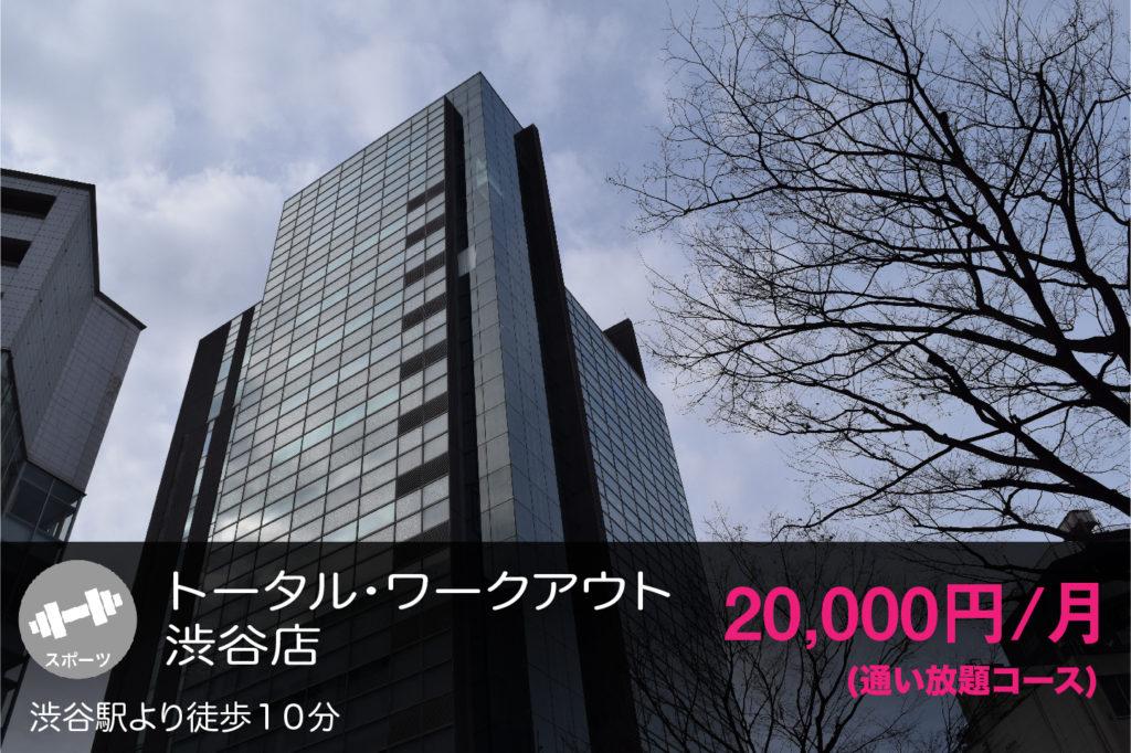 トータルワークアウト渋谷の外観