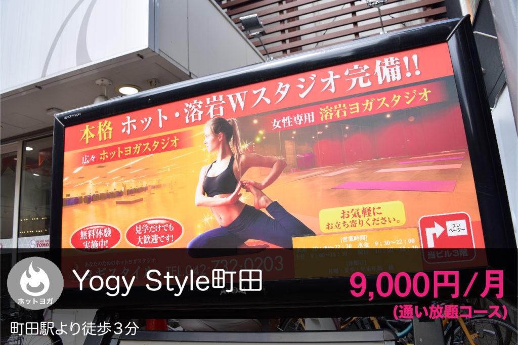 ヨギスタイル町田の外観。通い放題コース9000円/月