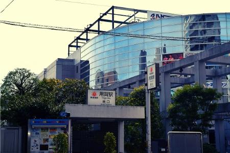 用賀駅南口の外観