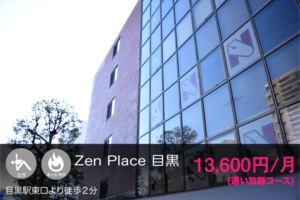 Zen Place目黒の外観