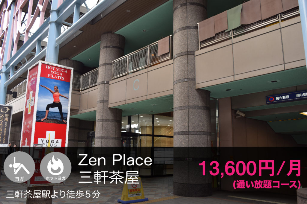 ZenPlace三軒茶屋の外観