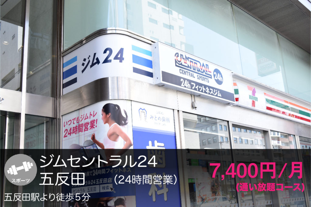 ジムセントラル24五反田の外観