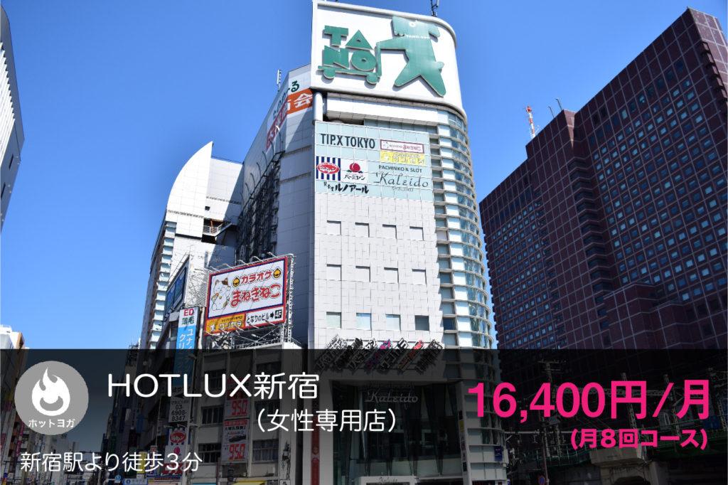 HOTLUX新宿の外観