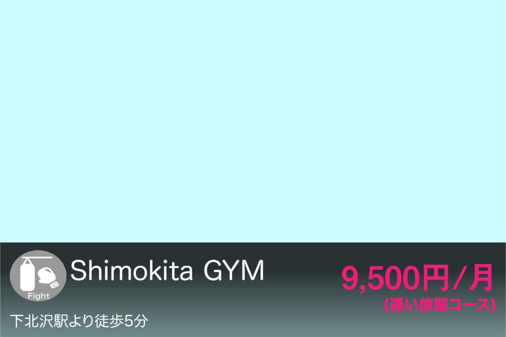 Shimokita GYMの外観