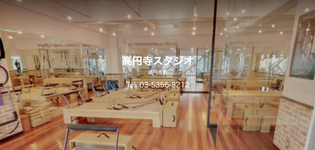 Zen Place Pilates高円寺の内観