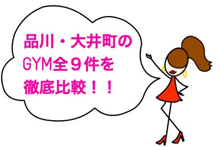 ジムるキャラ・品川&大井町