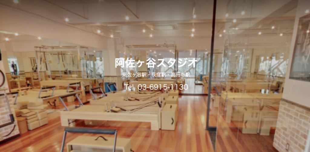 zen place pilates阿佐ヶ谷の内観