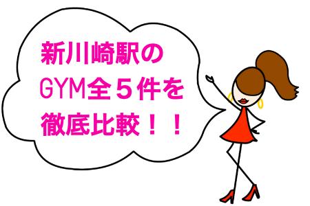 新川崎のジム比較ガール